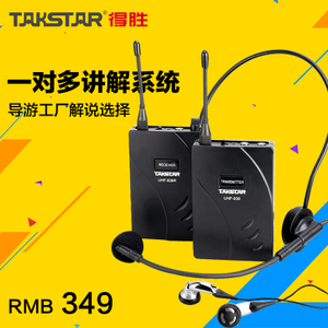 Takstar/得胜 UHF-...