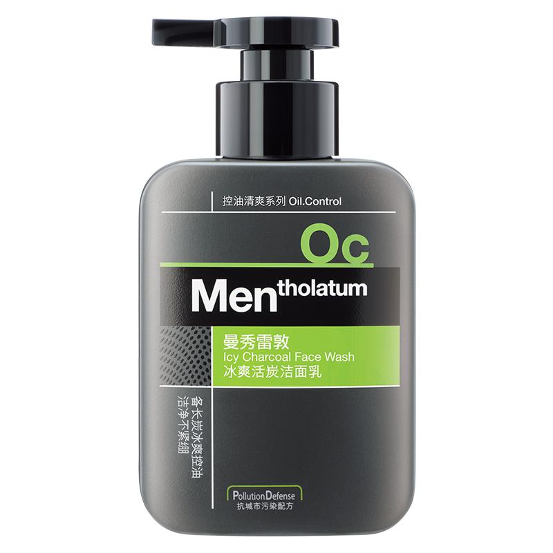 【 рысь супермаркеты 】 человек красивый мое честный мужской facial cleanser ледяной живая уголь контроля уровня масла глубоко чистый кожа моющее средство