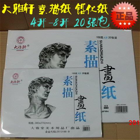 素描纸/铅化纸/大雅轩 150克 4K-8K大雅堂美术用品 绘图纸20张/包