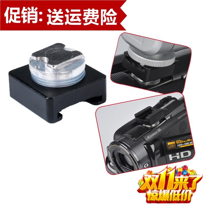 Sony Sony DV видеокамеры холодной загрузке холодной загрузке холодной загрузке адаптер конвертер холодный башмак адаптеры