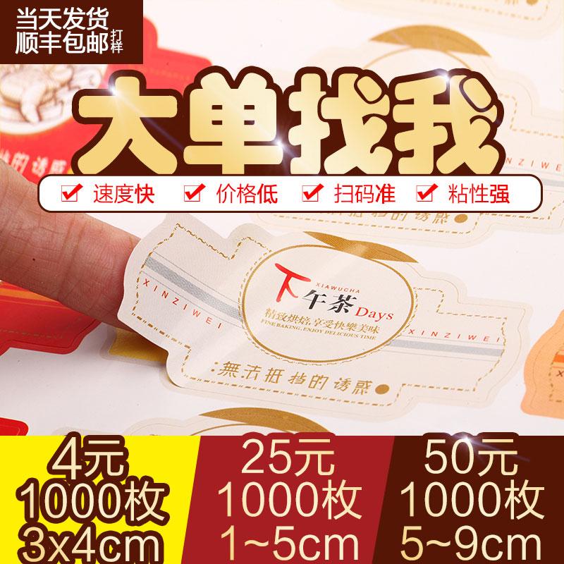 Микро-канал двухмерный штриховой код наклейки стандарт цвет крафт прозрачный выход клей LOGO этикетка сделанный на заказ небольшой реклама печать