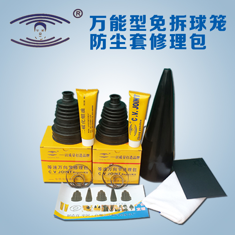 Genuine brand universal type non detachable outer ball cage dust boot repair kit imported CR glue no reason to return