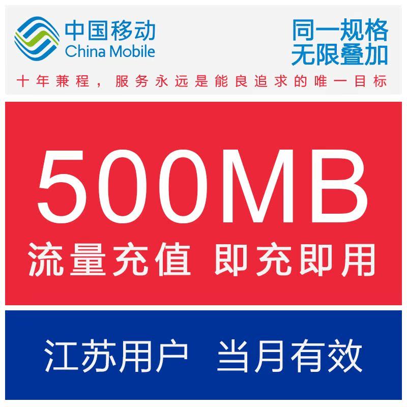 江蘇移動省內500M 流量充值移動全省 流量疊加油包 500兆
