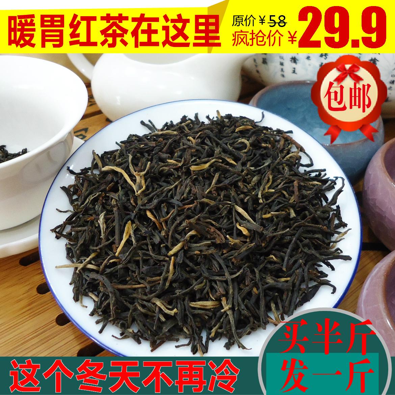 暖胃红茶特价买一送一包邮云南凤庆滇红茶叶一级袋装2018新茶