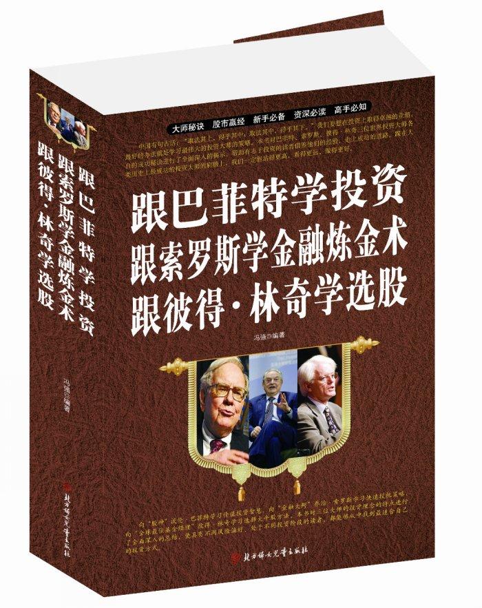 正版跟巴菲特学投资跟索罗斯学金融炼金术跟彼得.林奇学选股大全