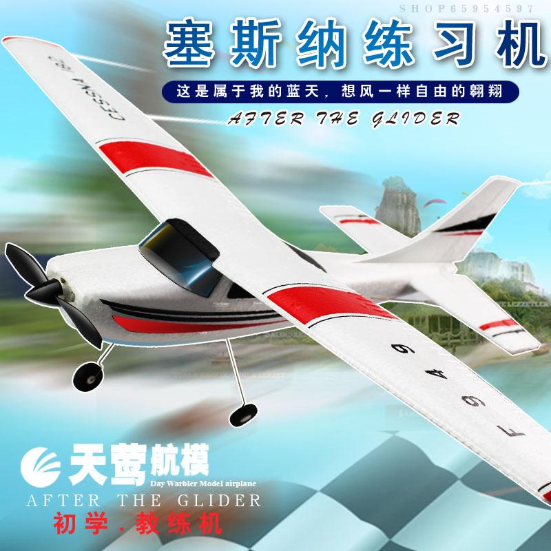 [天莺科技模型玩具电动,亚博备用网址飞机]伟力F949航模滑翔机新手入门级初学月销量27件仅售195元