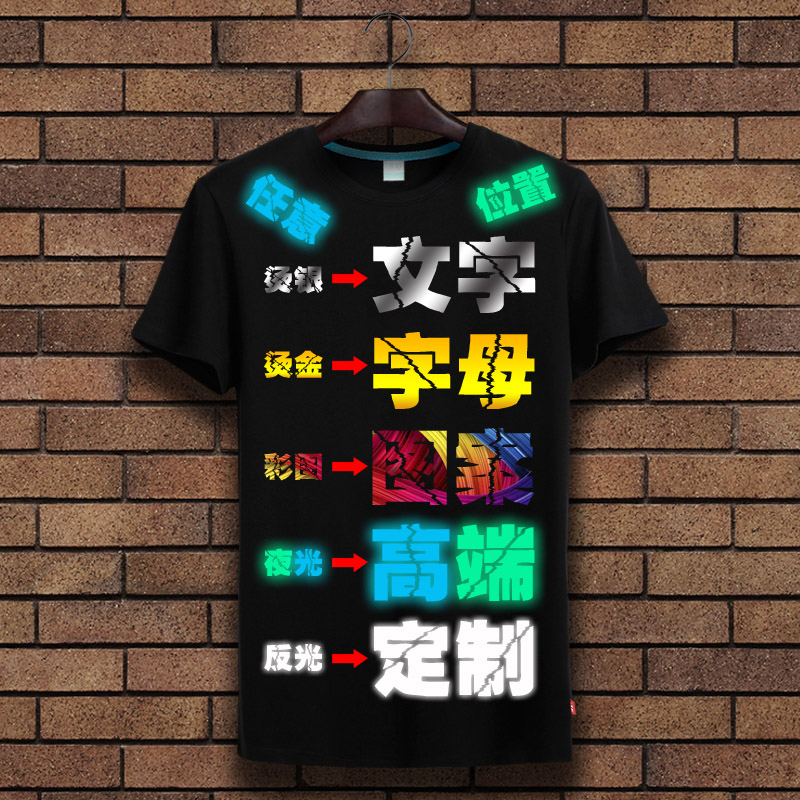 Pattern customized T-shirt team activity sports meeting class uniform hot gold and silver luminous reflective personality DIY