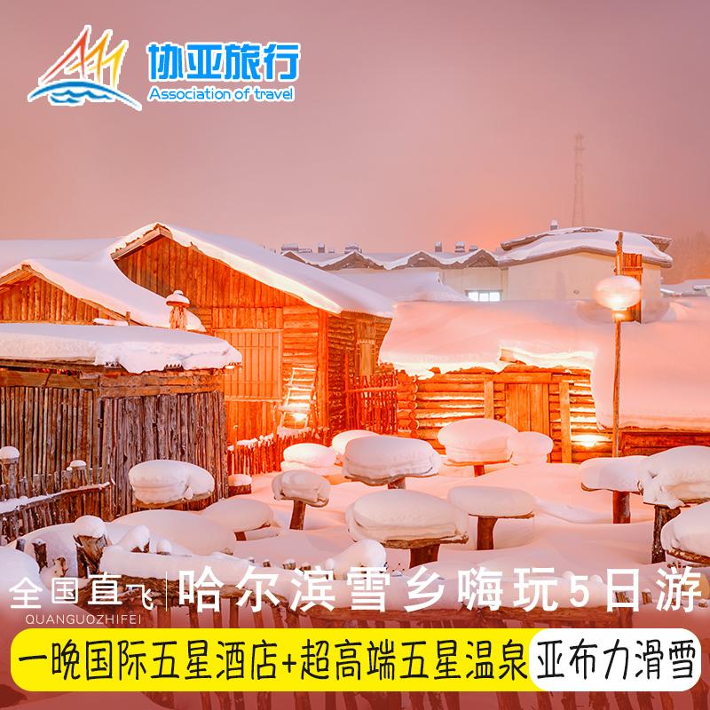 宁波出发到黑龙江旅游纯玩无购物哈尔滨亚布力雪乡畅玩5天4晚