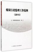 煤炭行業監理工作范例(2015) 博庫網