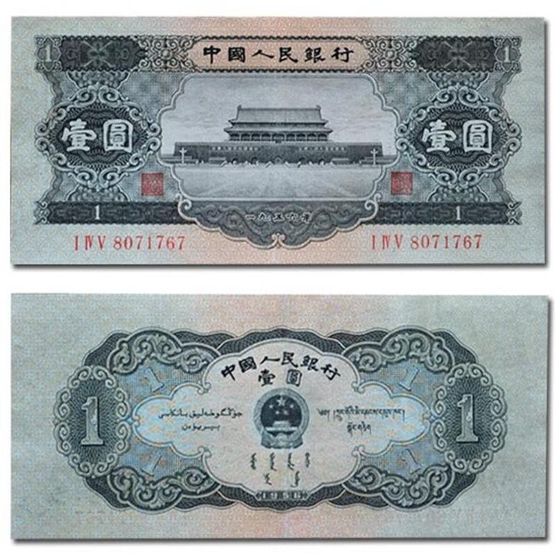 Вторая серия юаней Артикул 550316860345