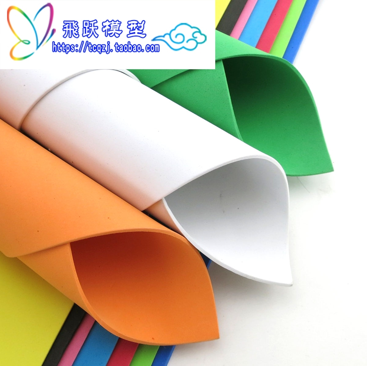 EVA纸儿童幼儿园DIY手工制作 安全环保益智泡沫材料彩色EVA片 手