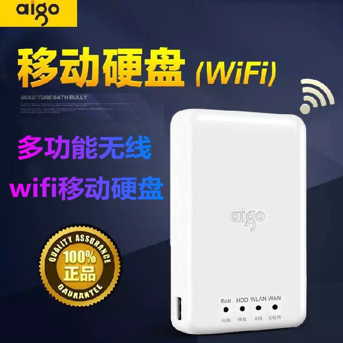 aigo爱国者无线移动硬盘500G pb726S ipad伴侣我ifi 3g无线路由器