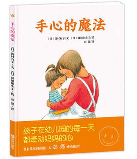 手心的魔法 爱有魔法,任何困难都不怕。日本幼儿园常备书,消除孩子入园分离焦虑,实用的情绪管理绘本,让孩子快乐做自己