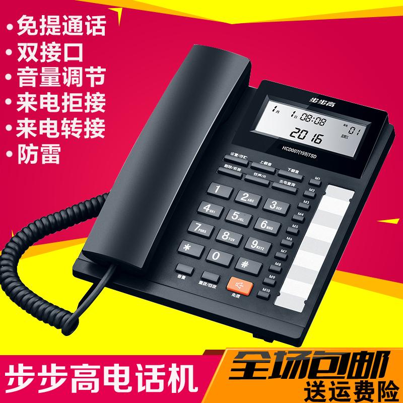 步步高159办公电话机 家用商务酒店座机固话 双接口免提免电池