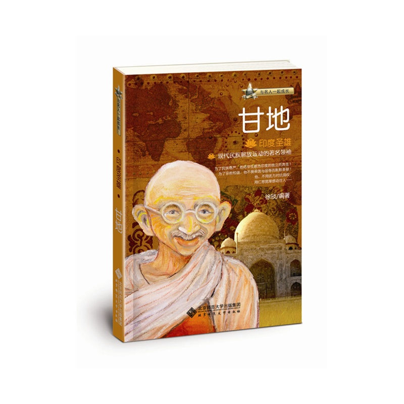 印度圣雄:甘地