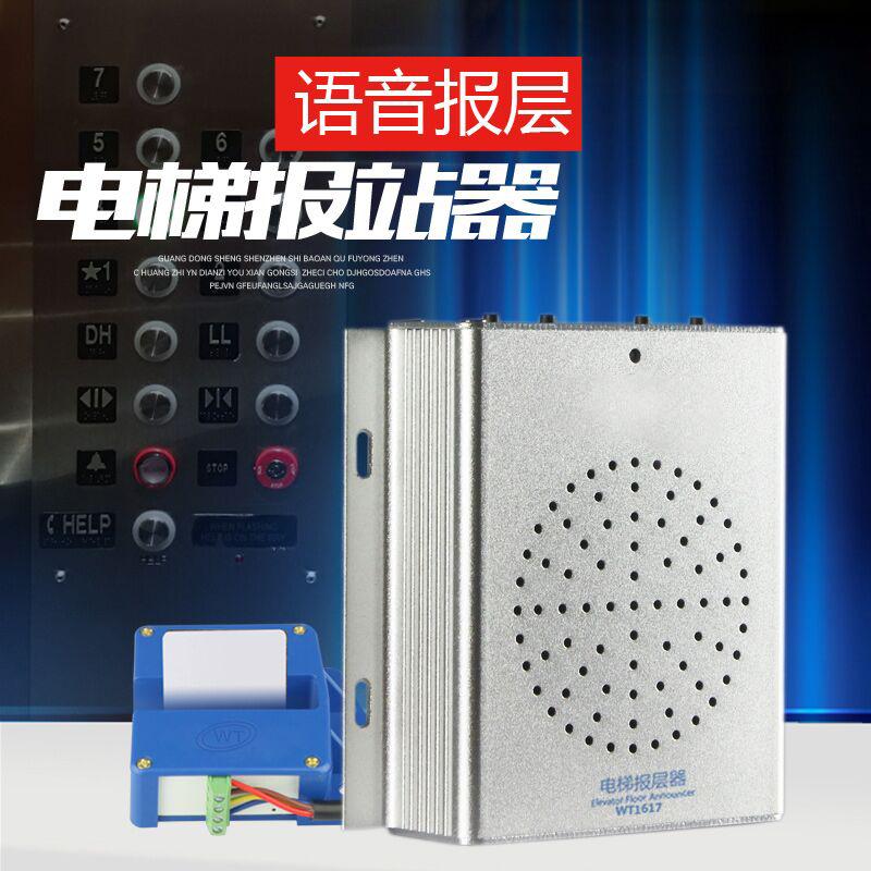 Электричество лестница отчет станция устройство может добавить в фон музыка mp3 голос отчет слой электро лестница голос отчет для станция колокол реклама машинально