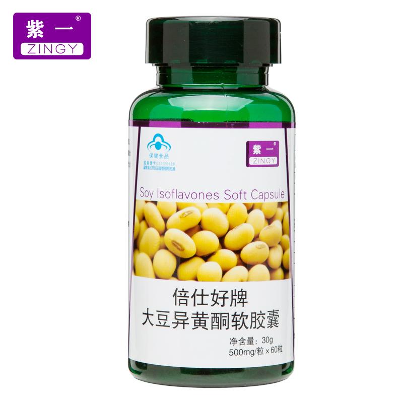 买2送1 紫一 倍仕好牌大豆异黄酮软胶囊 60粒 天然雌激素正品