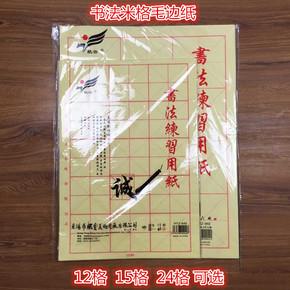 航云袋装毛边纸书法练习纸米字纸白色袋装大格小格无格毛边纸批发