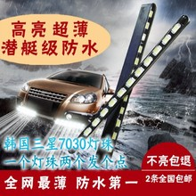 Waterproof vehicle, super bright led lamp power general modified daytime running lights ultrathin China open outside lights