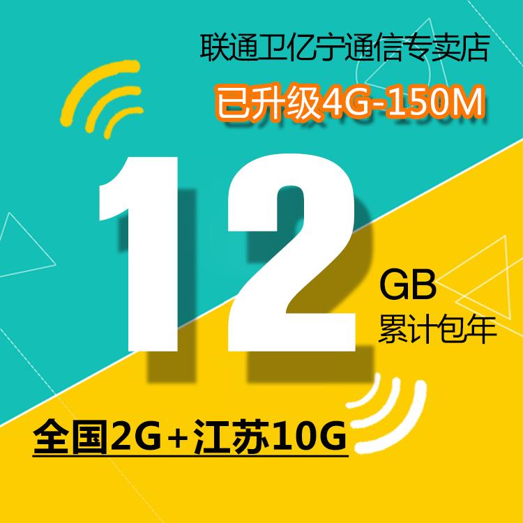 江蘇聯通3G4G流量卡12G無線上網卡2G全國ipad手機上網年卡資費卡