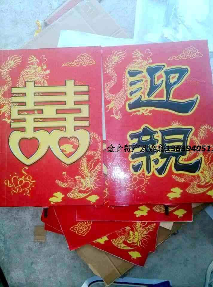 Свадьба реквизит китайский стиль свадьба статьи большой цветок седан седан ребенок с крышка реквизит добро пожаловать близко карты счастье карты дракон флаг открыто дорога флаг