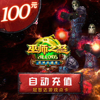 Giant all-in-one card 100 yuan 10000 point card / immortal Xia world point card / wizards anger point card ★ automatic recharge
