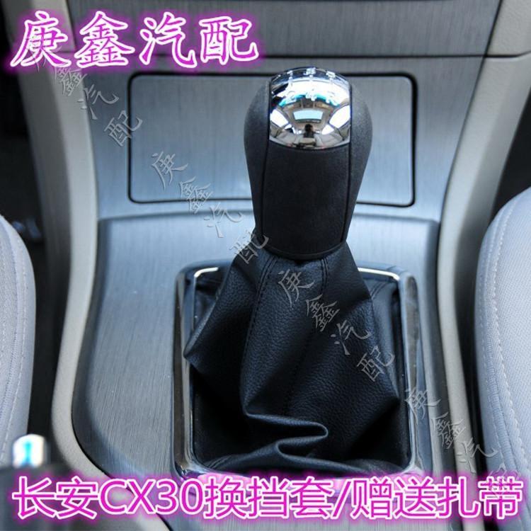 长安CX30换挡套档位套变速杆套挂挡套排挡套档杆防尘套档把套配件