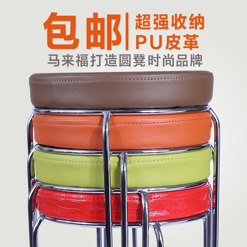 馬來福 圓凳 折疊椅彩色加厚皮高凳沙發茶幾板凳不鏽精鋼