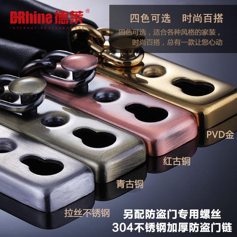 德萊 防盜鏈門鏈安全鏈鎖扣搭扣門栓插銷室內加厚304不鏽鋼防盜鏈