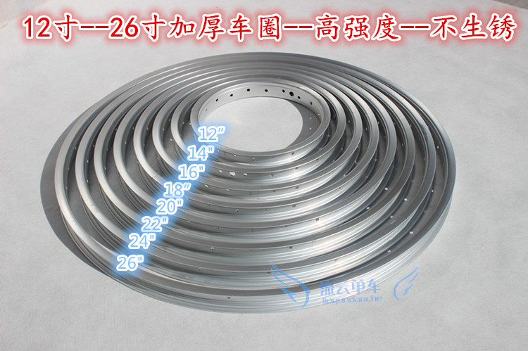 Electric bicycle rim ring aluminum thickened 12\/14\/16\/18\/20\/22\/24\/26 inch