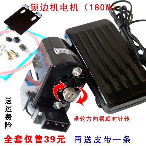 包缝机电机全铜芯锁边机电动拷边机马达带控制器码边机包边机脚踩