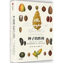 种子胜利谷物坚果果仁豆类和核籽如何征服植物王国塑造人类历史