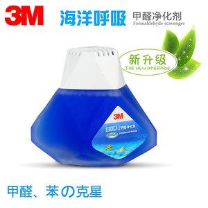 3M车内除味剂除臭空气清新汽车异味车载净化剂新车甲醛去除剂用品