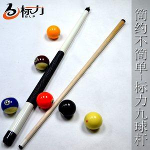 BLP正品标力枫木九球杆美式大头杆12MM杆头双节台球杆套装包邮