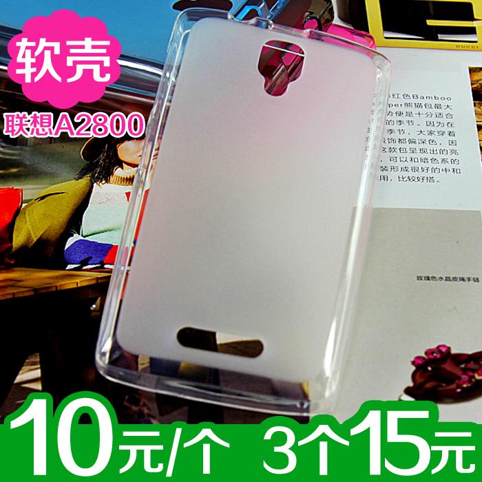 联想A2800-D简约磨砂透明女款全包边防摔软胶硅胶保护套手机壳