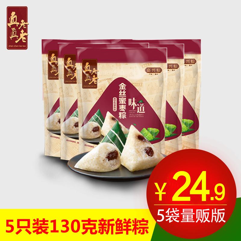 真真老老 金丝蜜枣粽 130克*5只 浙江特产端午嘉兴粽子
