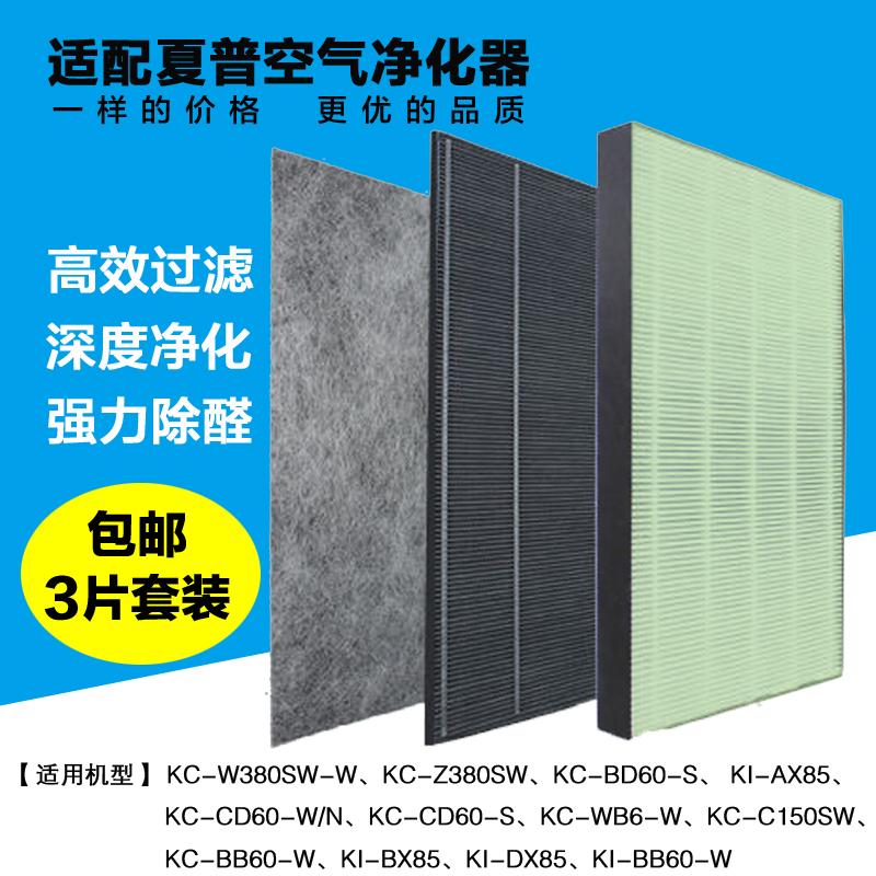 适配夏普空气净化器过滤网KC-W380SW-W/Z380SW滤芯FZ-GF380X套装