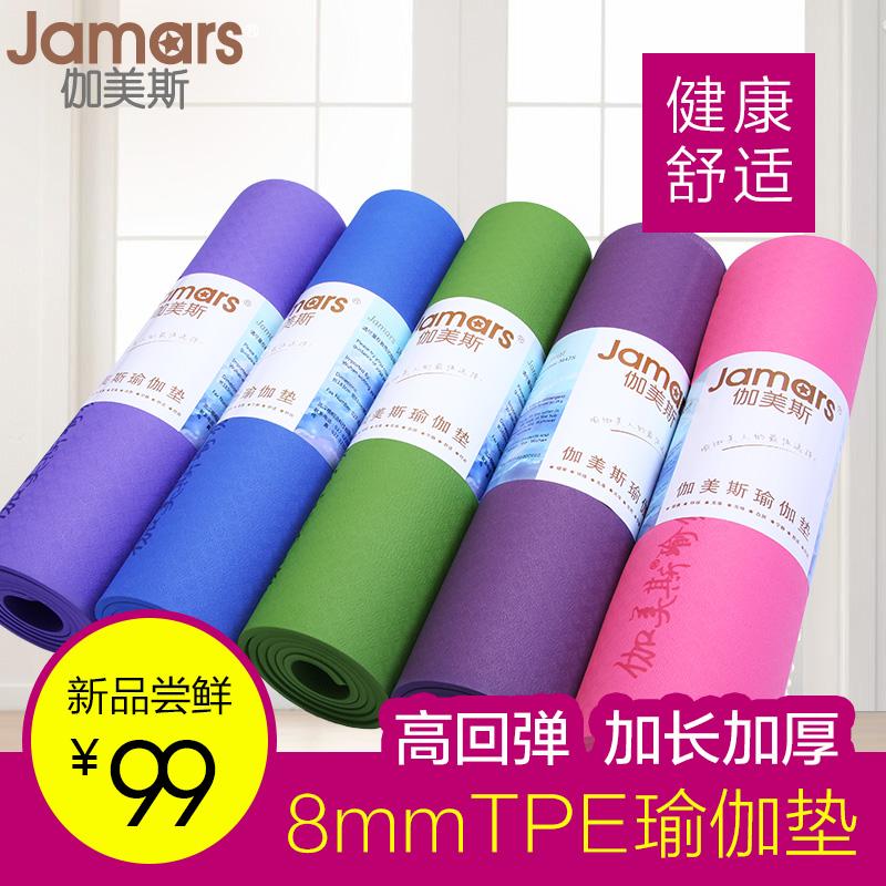 伽美斯 瑜伽垫 8MM加长加厚送包TPE瑜珈垫子 健身垫防滑愈加垫