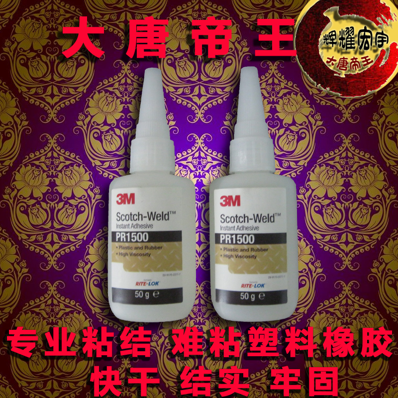 3M glue pr1500 strong quick drying glue for automobile instrument wood crystal metal rubber soft hard plastic bonding
