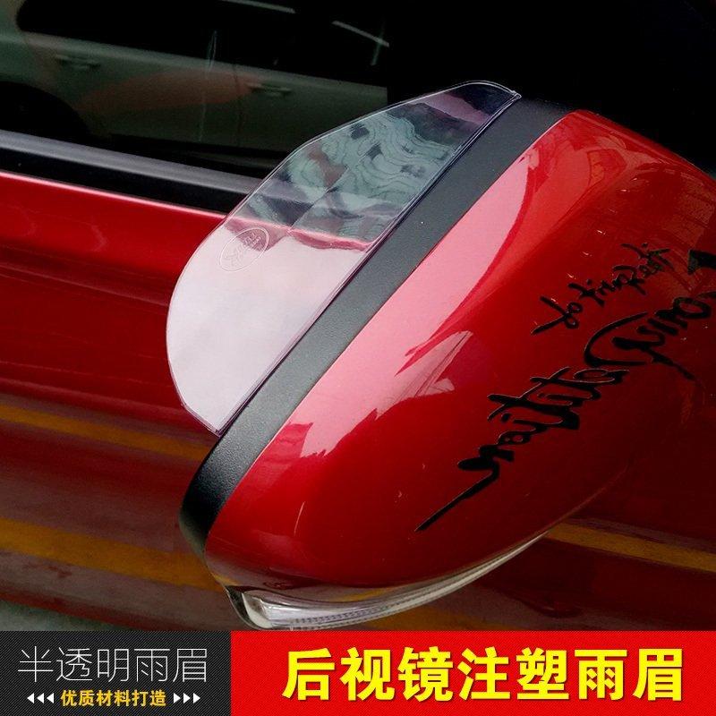大众高尔夫嘉旅汽车后视镜雨眉车用倒车镜遮雨挡改装外饰配件精品