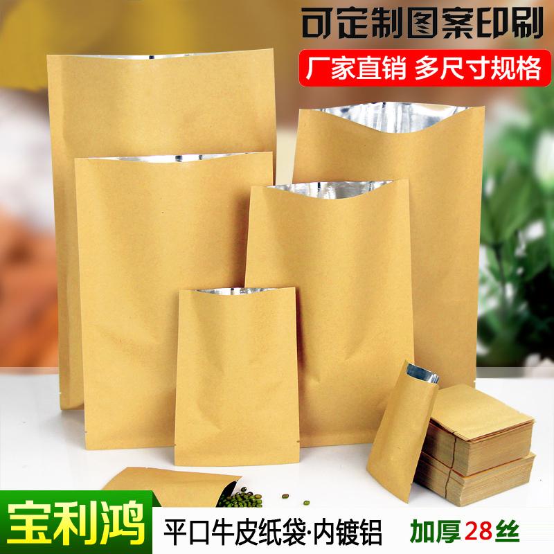 铝箔袋包装茶叶菜鸟求问