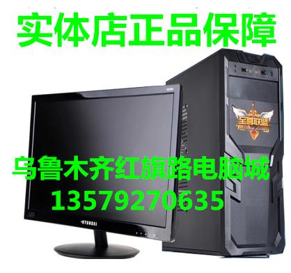 吃鸡游戏台式电脑 全套独显组装电脑主机 游戏DIY兼容机 新疆发货