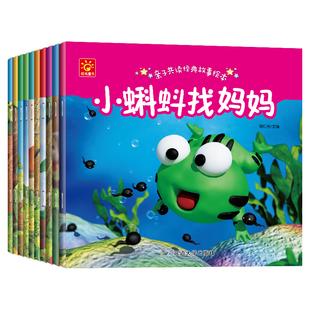 10册彩图注音版儿童宝宝绘本