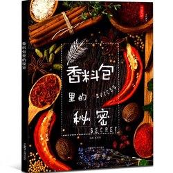 【现货】中国大厨系列图书香料包里的秘密香辛料配伍牛掌卤水卤鸡配方酱汁卤肉熏肉制作方法厨师用东方美食菜谱书籍