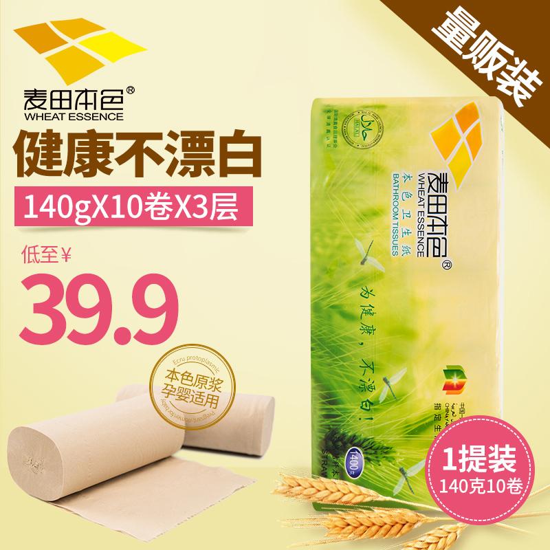 【麦田本色】无芯食品级扁卷不漂白本色纸 140克10卷3层健康纸巾