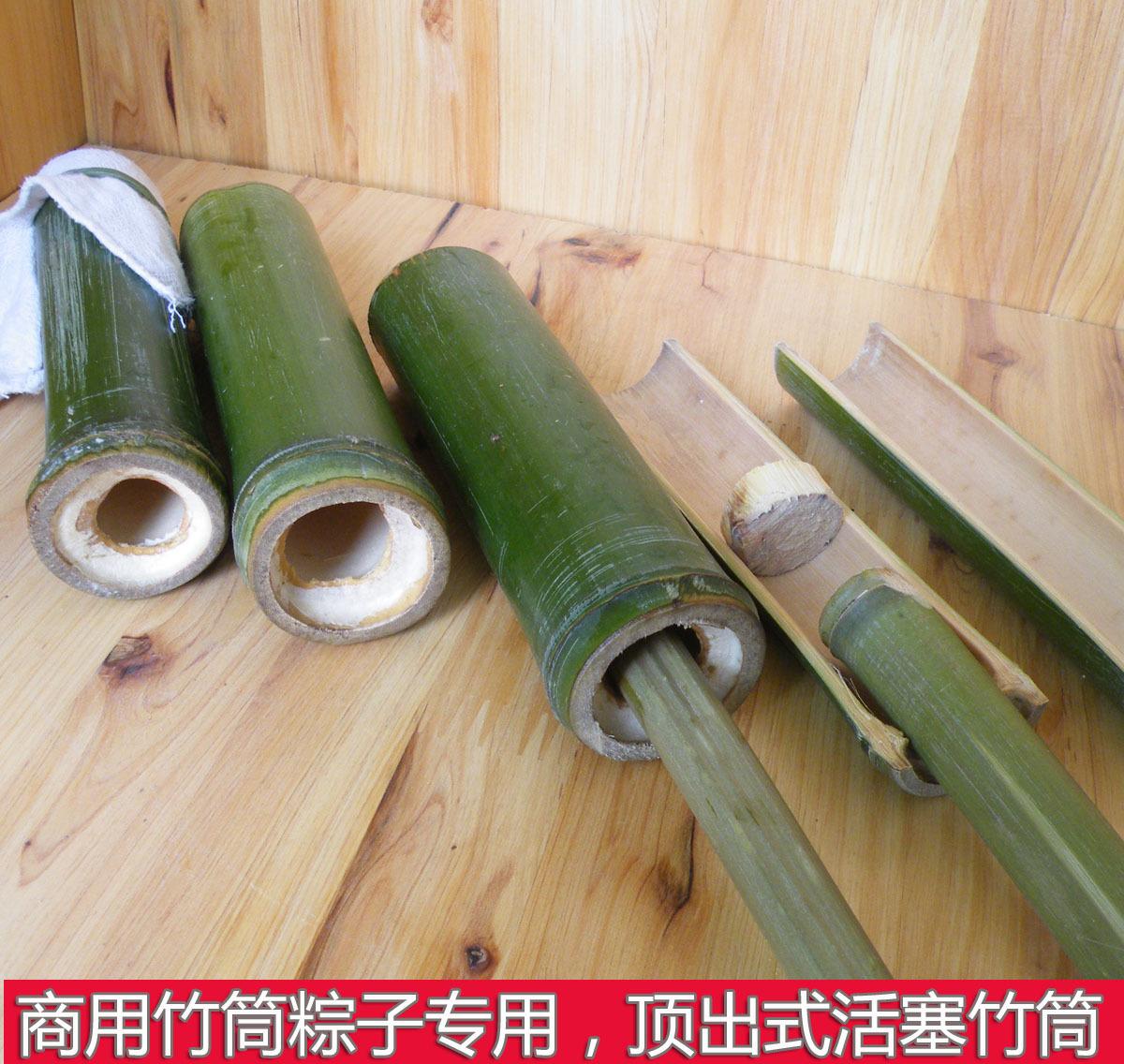 新鲜竹筒粽子 活塞式顶出竹筒商用专用 定做定制