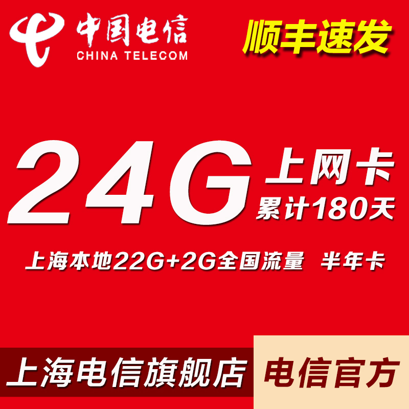 上海電信4G上網卡 24g流量卡 含全國漫遊2G流量資費卡 天翼上網卡