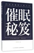 催眠秘笈/催眠心理學叢書 博庫網