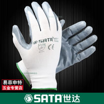 Shida Tool nitrile Gloves (palm immersion) FS0401