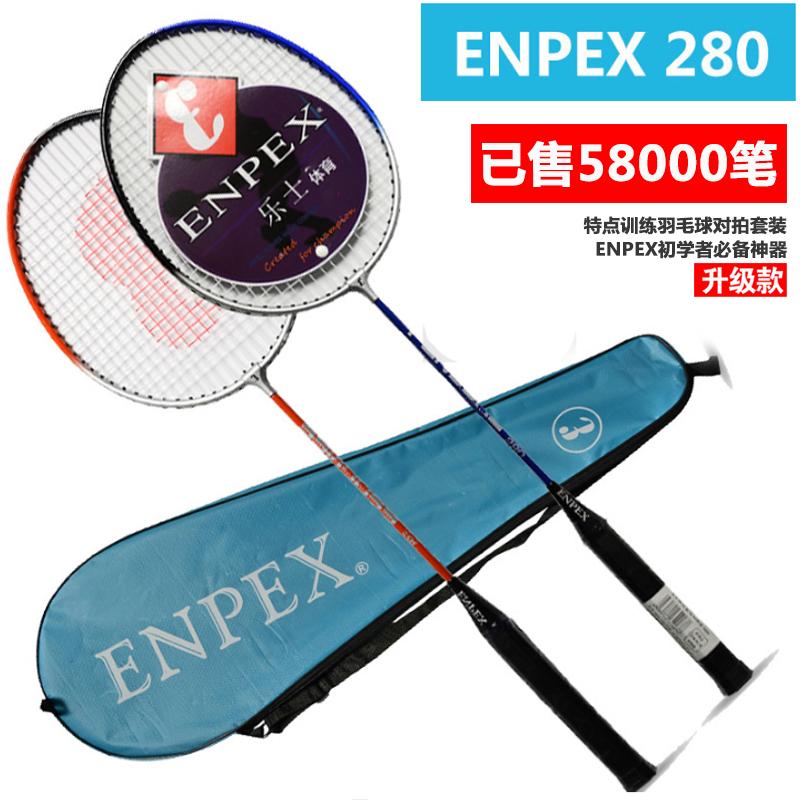 ENPEX 樂士1支2支裝正品碳素羽毛球拍單拍ymqp雙拍羽毛拍全包郵